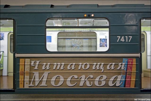 chitajushaja_moskva-6.jpg